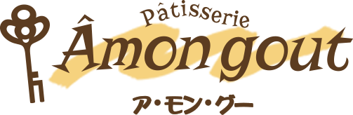 Patisserie Amongout ア・モン・グー